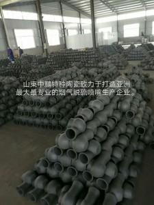Desulphurization ffroenell atomizing