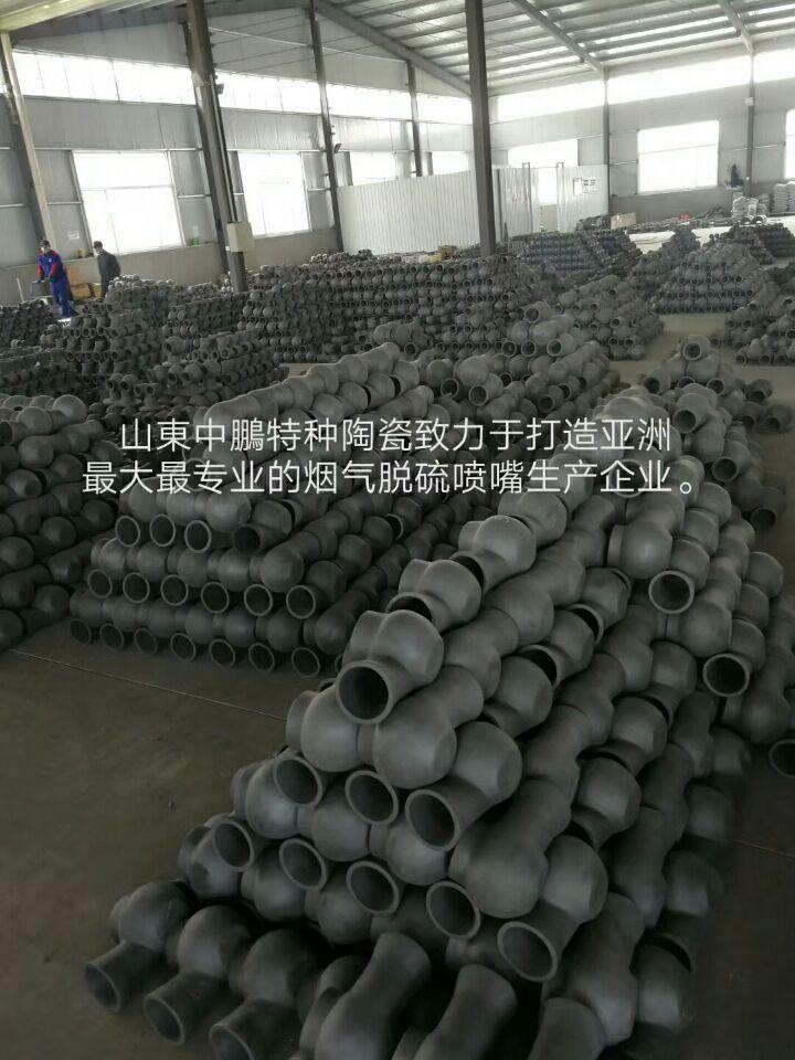 Desulphurization atomizing nozzle Featured Image
